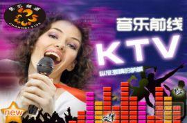 音乐前线量贩式KTV-江门