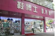 鞋博士(商业路1分店)