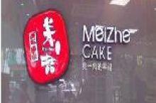 美喆(浩骏美心)蛋糕店(人和店)