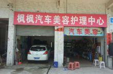 枫枫汽车美容护理中心