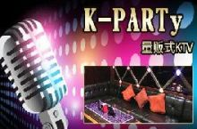 K-PARTY东汇店)