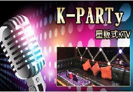K-PARTY东汇店)-广州