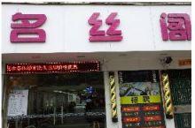 名丝阁发型设计屋(7号店)