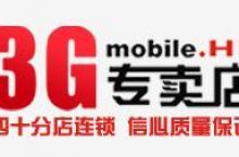 3G专卖店(东方宝泰店)