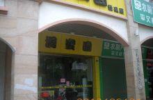 洞蜜园甜品屋(三水店)