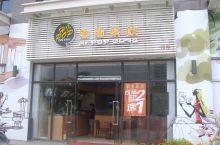 热蒲茶饮(恒福店)
