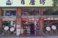 百磨坊(客家土菜)