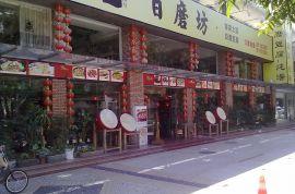 百磨坊(客家土菜)-珠海
