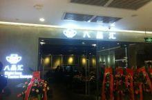 八品汇餐厅