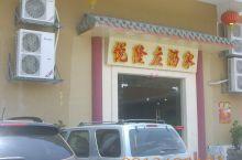悦隆庄酒家