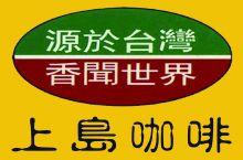 上岛咖啡(环市东路店)
