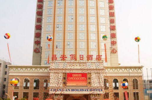 昌安假日酒店-珠海
