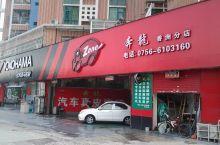 奔龙汽车服务连锁(香洲分店)