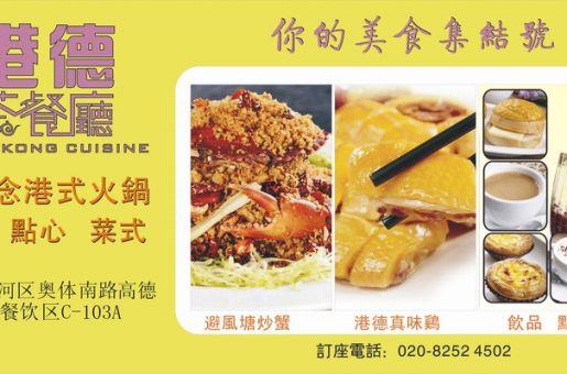 港德茶餐厅-广州