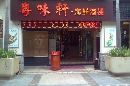粤味轩-珠海