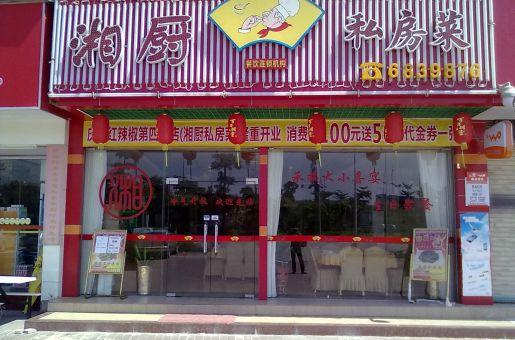 湘厨私房菜-珠海