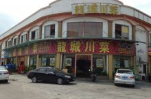 龙城川菜馆