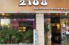 2108寿司