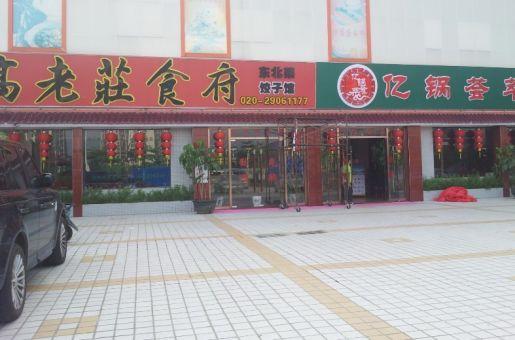 高老庄食府亿锅荟萃-广州