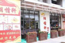 朗情轩餐厅