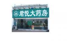 君悦连锁大药房-广州