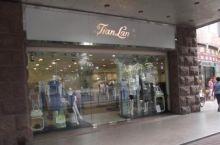 天兰时装店