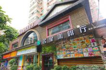 名星咖啡厅(机场路店)