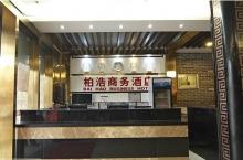 柏浩商务酒店