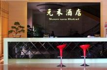 元禾商务酒店