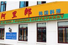 阿里郎韩国料理