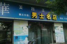 华华美容养生连锁机构(茗雅店)