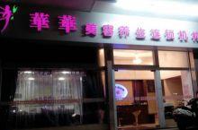 华华美容养生连锁机构(飞马店)