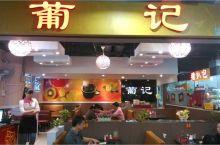 葡记茶餐厅