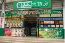 东兴堂大药房(红山店)