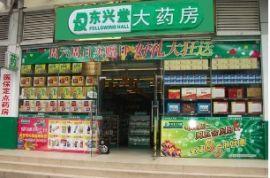东兴堂大药房(红山店)-广州