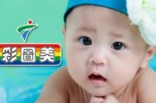 彩图美(儿童摄影)(中山七路店)