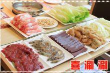 喜涮涮四季火锅