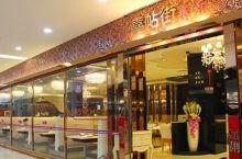 喜帖街港式茶餐厅