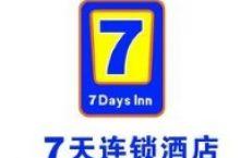 7天连锁酒店(建设路店)