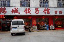 鹤城饺子馆