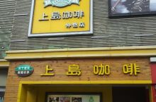 上岛咖啡(仲恺店)