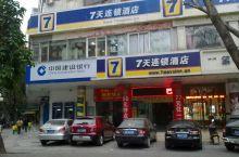 7天连锁酒店(西湖店)