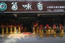 菌味香火锅餐厅