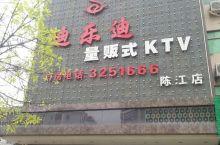 迪乐迪量贩式KTV