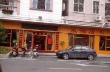 乐湘居私房菜