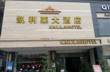 凯利莱商务酒店