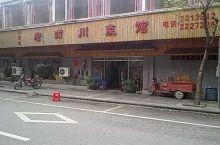 老四川菜馆