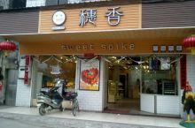 穗香面包店