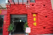 湘粤情酒楼