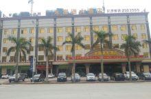 永富源酒店